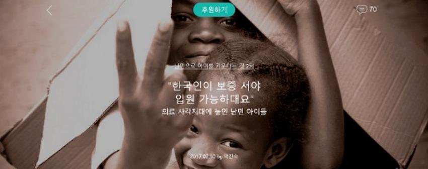 난민으로 아이를 키운다는 것_2화 [스토리펀딩]