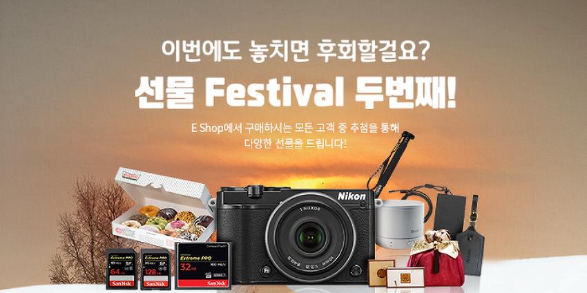 [진행중] Nikon E-Shop 1월 이벤트