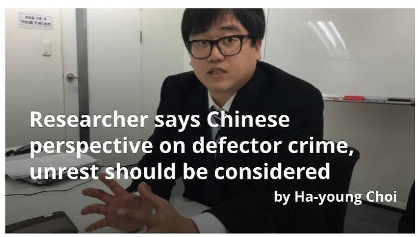 [NK NEWS 인터뷰]한영판 China-N.Korea border bustling and evolving: Expert