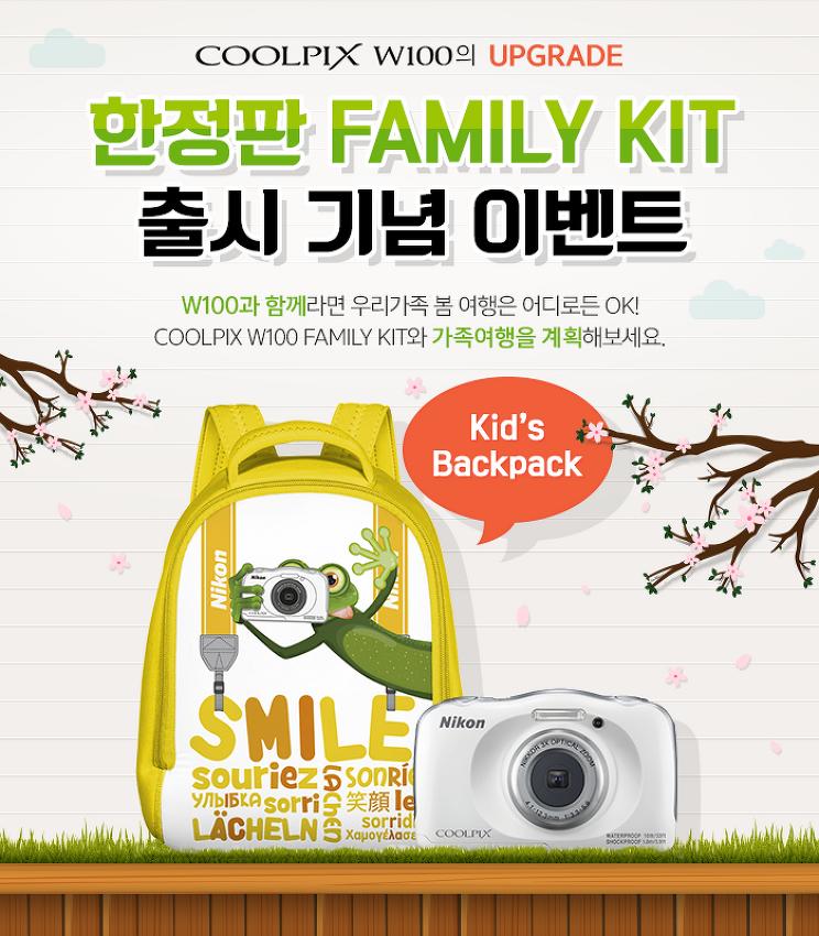 한정판 COOLPIX W100 FAMILY KIT 출시 기념..