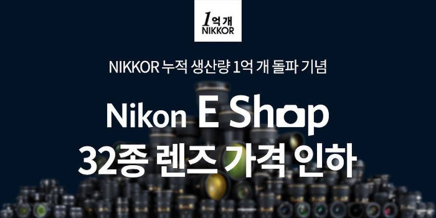 [진행중] Nikon E-Shop 10월 이벤트
