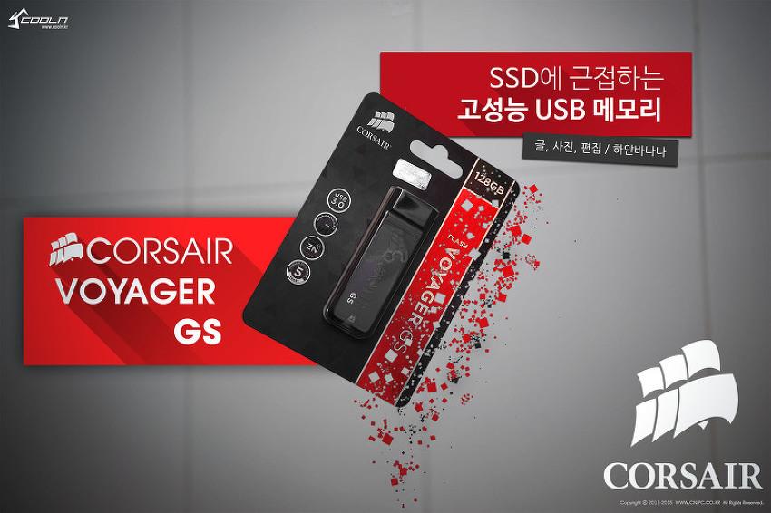 고성능 USB 메모리, 커세어 '보이저(VOYAGER) GS' 리뷰 + 사용기