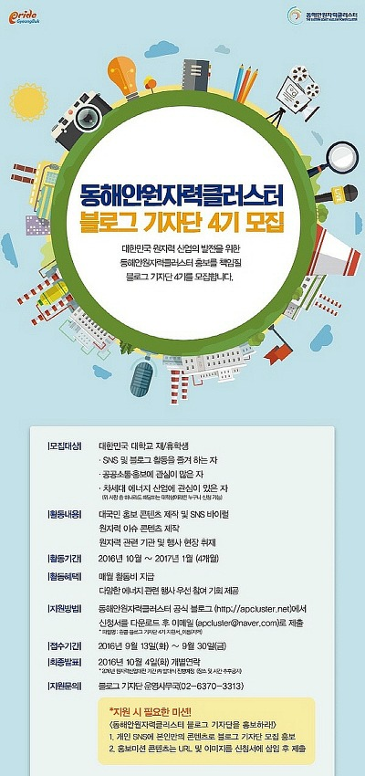 [프라이드 경북 대외활동] 동해안원자력클러스터 블로그 기자단 4기 모집 및 지원 후기
