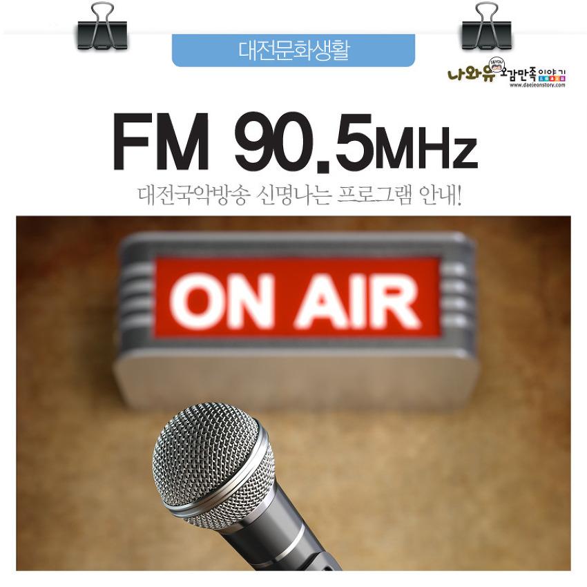 FM 90.5MHz 대전국악방송 개국! 신명나는 우리가락 24..