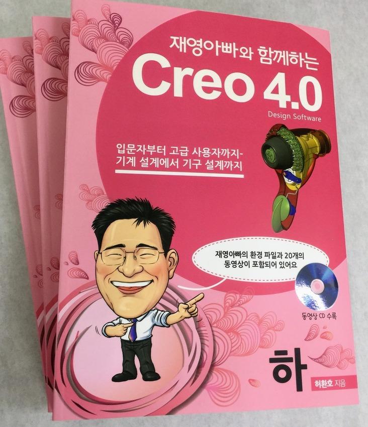 재영아빠와 함께하는 Creo 4.0