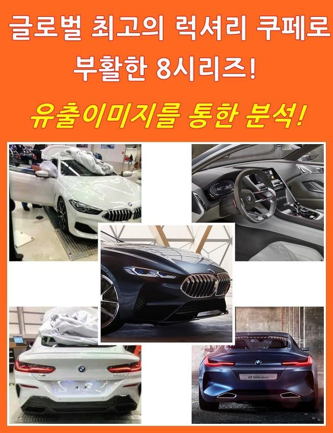 지상 최고의 럭셔리 쿠페 BMW 8시리즈! 유출 이미지 분석과 해외 반응!