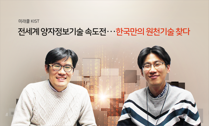 전세계 양자정보기술 속도전···한국만의 원천기술 찾다