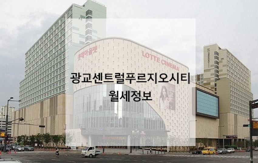 2017년 상반기 광교 오피스텔 월세정보, 광교센트럴푸르지오시티