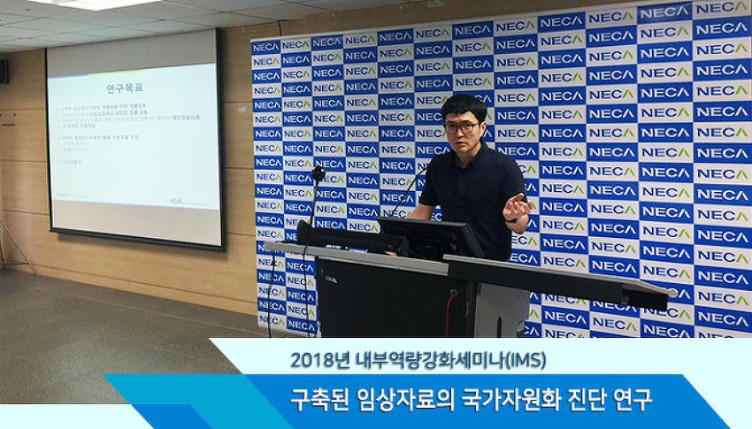 [2018. 7. 3.] NECA 내부역량강화 세미나 '구축된 임상자료의 국가자원화 진단 연구' 개최