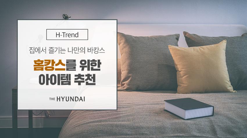 [H-TREND] 집에서 즐기는 나만의 바캉스, 홈캉스를 위한 아이템 추천