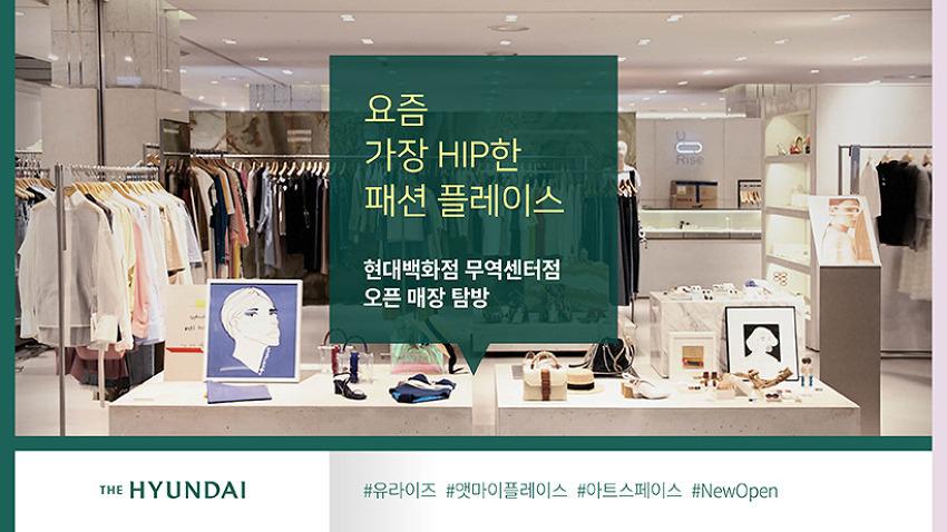 [현대백화점 무역센터점 오픈 매장 탐방] 요즘 가장 HIP한 패션을 한 곳에서 만나다
