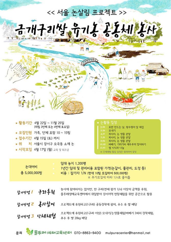 서울논살림프로젝트: 금개구리쌀 유기농 공동..