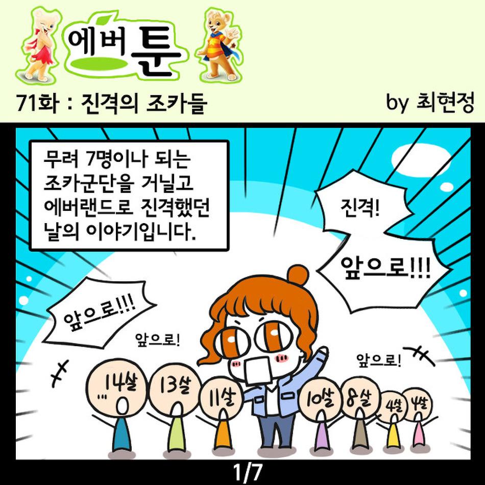 [에버툰 71화] 진격의 조카들