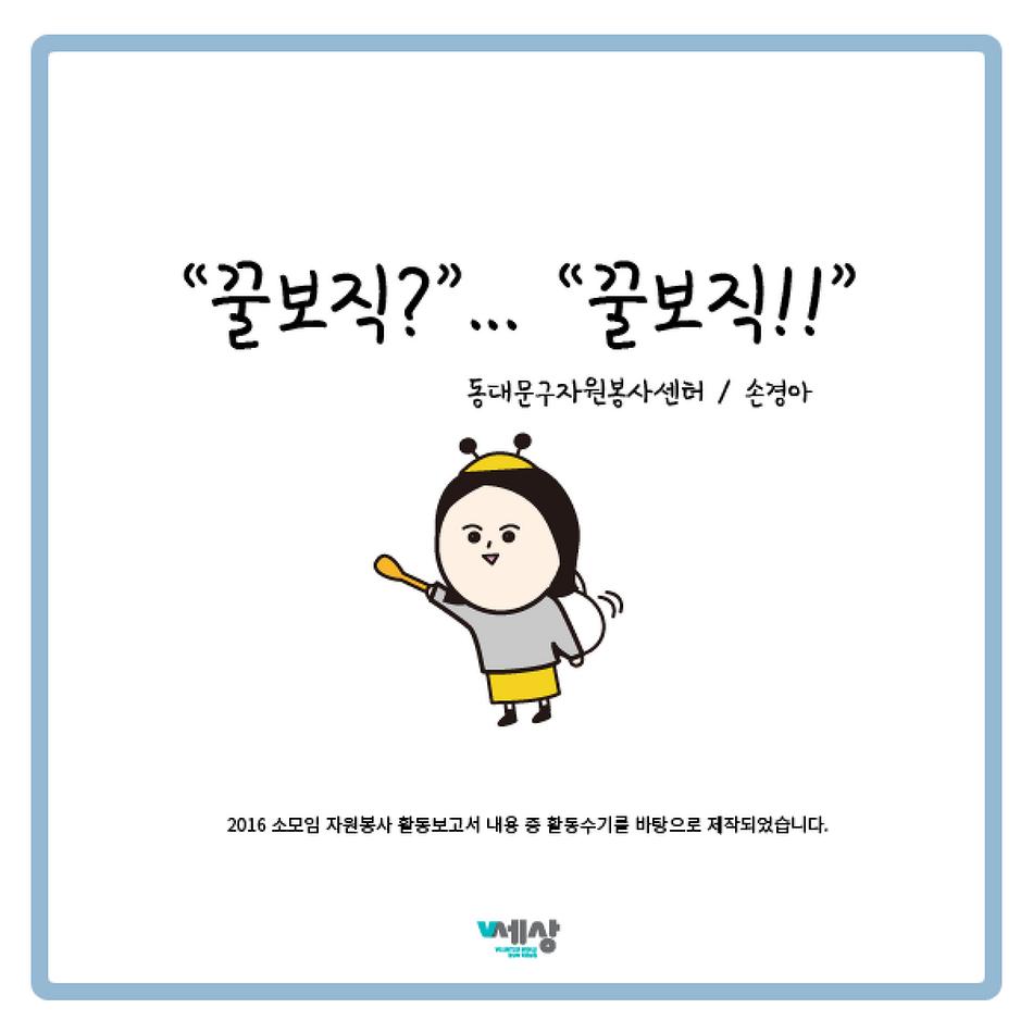 2016 소모임 자원봉사 활동수기