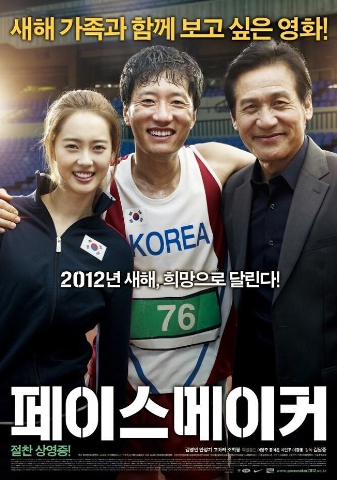 페이스메이커 (2012, 한국영화)