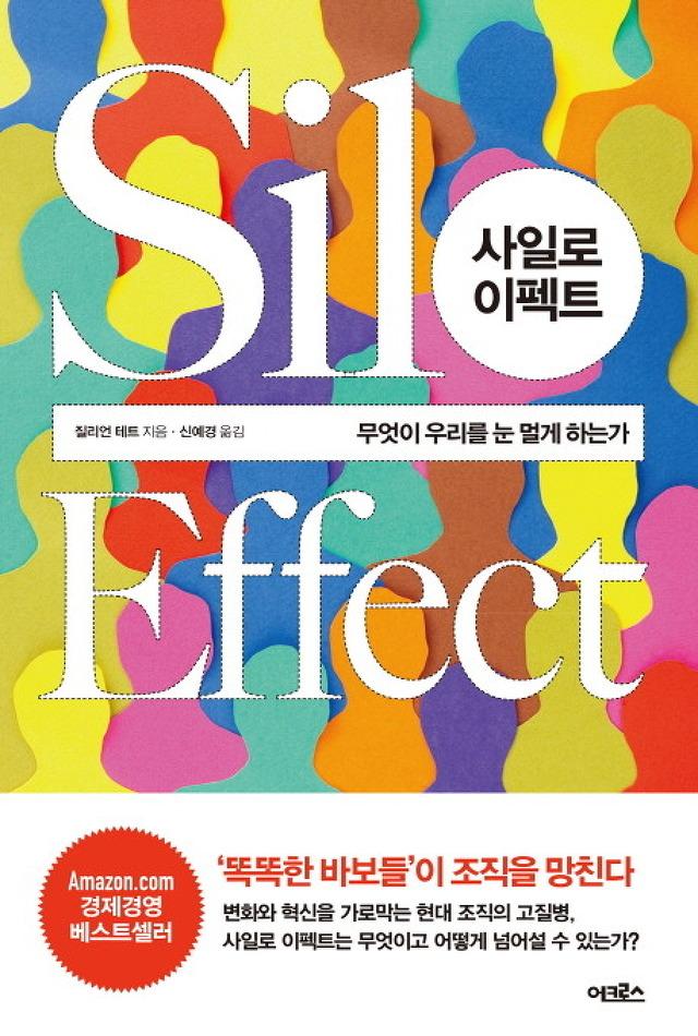 《사일로 이펙트(Silo Effect)》 무엇이 우리를 눈 멀게 하는가