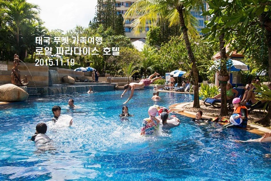 [태국-푸켓 여행] 푸켓 시내 투어 _ 로얄 파라다이스 호텔과 정실론