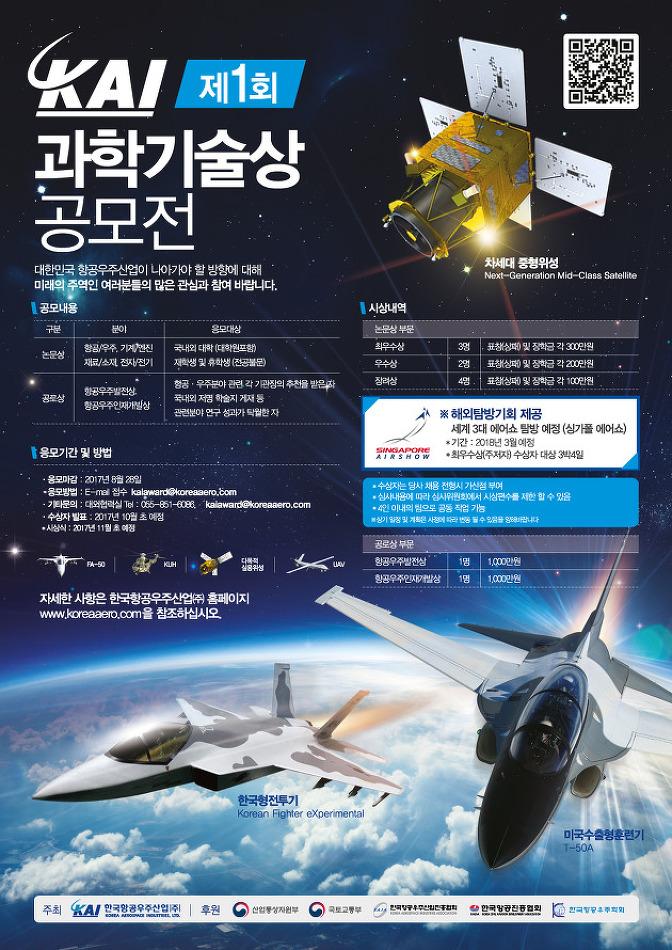 한국한공우주산업이 '제1회 KAI 과학기술상 공모전' 개최합니다.