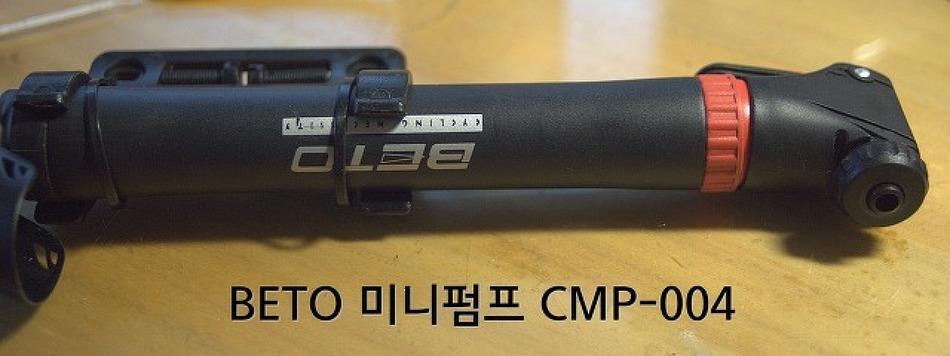 BETO/BMB 미니 펌프 사용법