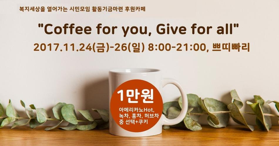 """2017 후원카페 """"Coffee for you, Give for all"""""""