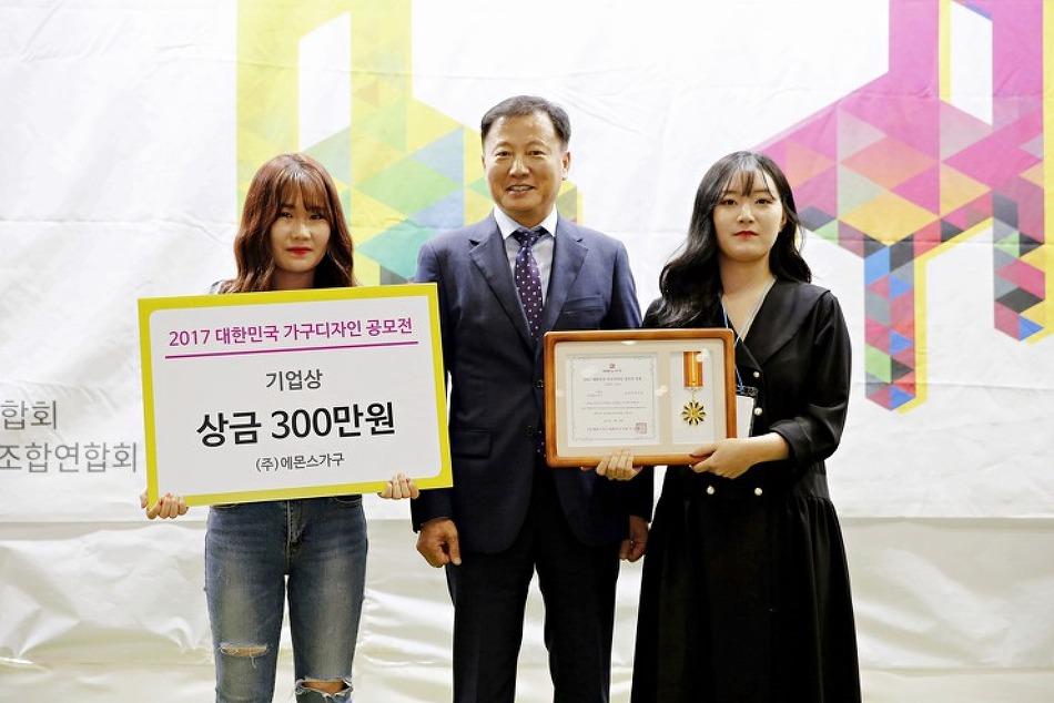 에몬스가구 2017 대한민국 가구디자인공모전 수상