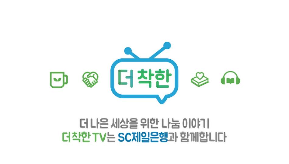 SC제일은행의 참여형 나눔 미디어, 더 착한 TV 런칭