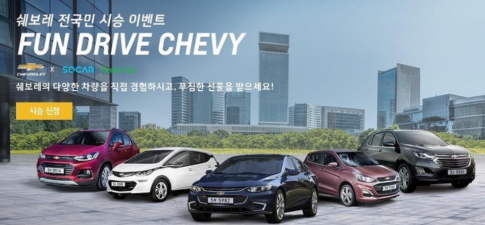 쉐보레 전국민 시승 이벤트 (FUN DRIVE CHEVY)