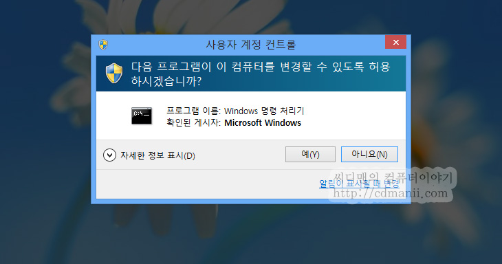 윈도우8 정품인증, 윈도우8 정품인증 확인 방법, 확인, 정품인증, 윈도우8, Windows8, IT, 모빌리티 센터, 팁, 윈도우8 팁,윈도우8 정품인증 방법을 소개합니다. 방법은 어렵진 않습니다. 먼저 제품키를 준비해야겠죠. 윈도우7에서 윈도우8로 업그레이드를 했다면 업그레이드 제품키가 필요합니다. 아래 내용을 따라하면 윈도우8 정품인증을 쉽고 빠르게 할 수 있고 바로 확인도 할 수 있습니다. 이 방법 외에 불법으로 윈도우8을 정품인증하는 방법도 있는데 그보다는 정품을 쓰는게 좋습니다. 지금 저렴하게 윈도우8로 업그레이드가 가능하기 때문이죠. 정품을 쓰면 업그레이드도 편하게 할 수 있고 문제가 생겼을 때 Microsoft로 부터 직접 지원도 받을 수 있습니다. 윈도우8을 구매하는 방법이나 윈도우8의 팁등은 상단 메뉴의 윈도우8 메뉴를 이용해주세요.