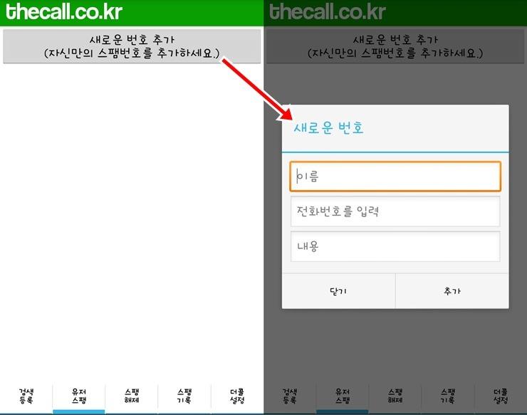 원링 스팸 전화 차단 어플 더콜 스팸 전화번호부