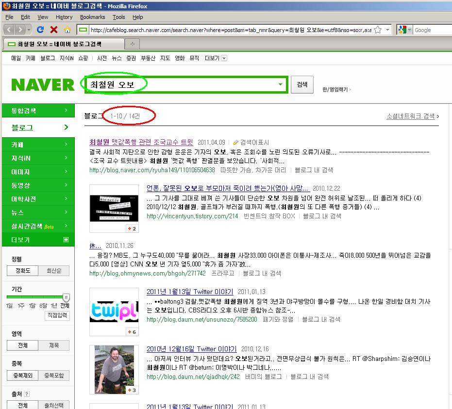 """네이버의 블로그 검색에서 """"최철원 오보""""라고 검색했을 때 나오는 화면을 캡처"""
