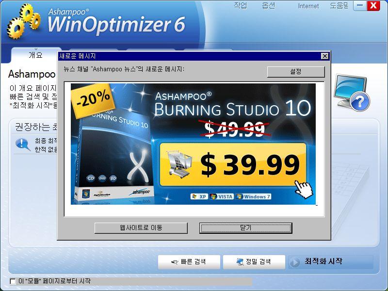 설치한 뒤 One-Click-Optimizer 첫 실행 화면 3