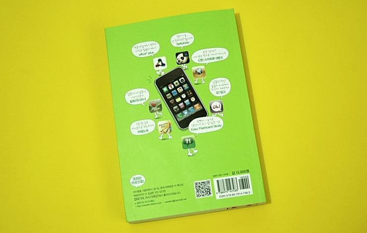 김태용, 껍데기, 껍데기님 책, 껍데기의 거시기 세상, 껍데니 님, 도서, 도와주세요 아이폰이 생겼어요, 사용법, 스마트폰, 스마트폰 사용법, 스마트폰 사용설명서, 실용서, 아이폰, 아이폰 사용방법, 아이폰 사용법, 아이폰 서적, 아이폰 어플, 아이폰 책, 책