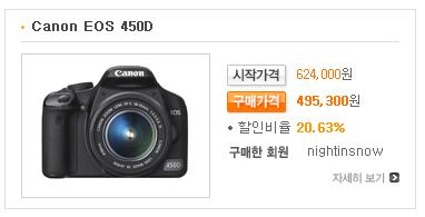 캐논 EOS 450D 최저가 구매완료
