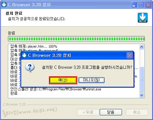 씨브라우저 설치 완료