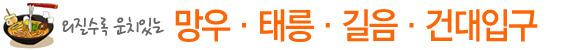 가쓰오우동, 강민경, 건대 우동, 꿀꺽 맛지도, 대학로 겐로쿠우동, 대학로 맛집, 대학로 우동, 돈가스, 맛지도, 맛집, 맛집 지도, 서울맛집, 손동운 우동, 스시, 영화 우동, 오뎅국, 오뎅국물, 오뎅맛집, 오뎅집, 오뎅탕, 우동 만드는법, 우동 초밥, 우동국물만들기, 우동면, 우동볶음, 우동사리, 일본우동, 코바코우동, 코바코창업, 한화 맛지도, 한화데이즈, 해운대구 우동