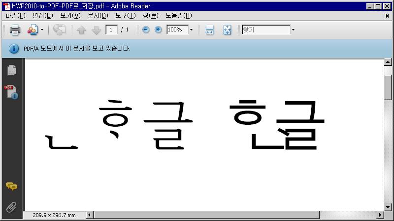 PDF 파일에서 해괴하게 바뀐 옛한글 - 이건 어느 프로그램에서 출력했을까요?