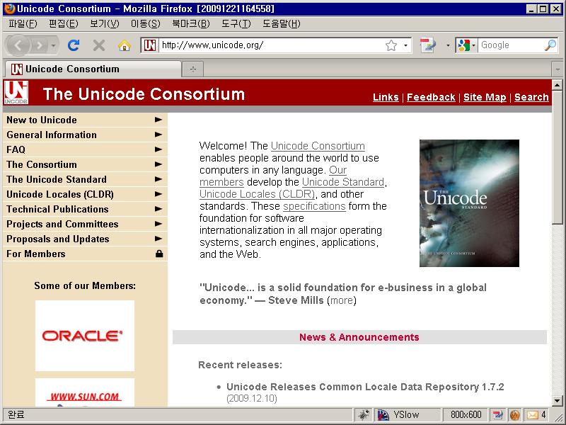 유니코드 컨소시엄 홈페이지