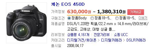 캐논 EOS 450D 최저가로 구매하