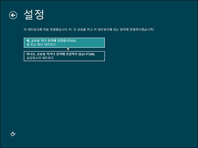 Win8RP_K_installation_75