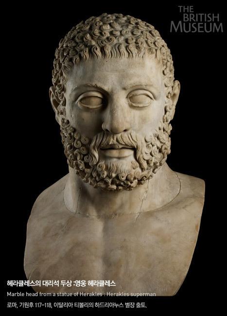 영웅 헤라클레스