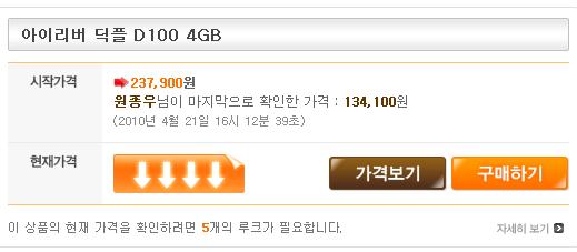 볼래에서 아이리버 딕플 D100 4GB 구매하는 방법