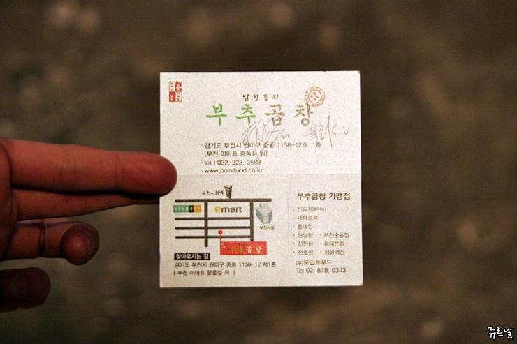 천 맛집 부천 중동 맛집 부추곱창