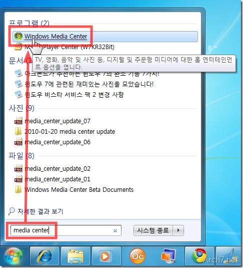 시작 메뉴에서 'media center'를 입력해서 프로그램 밑에 있는 [Windows Media Center]를 클릭합니다.