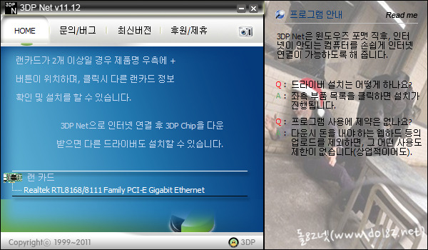 3DP Net(3DP 넷) v.11.12 / 랜카드 통합 드라이버, 랜(LAN) 드라이버 자동설치