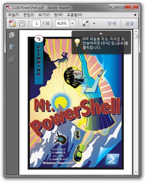 PowerShell_pdf