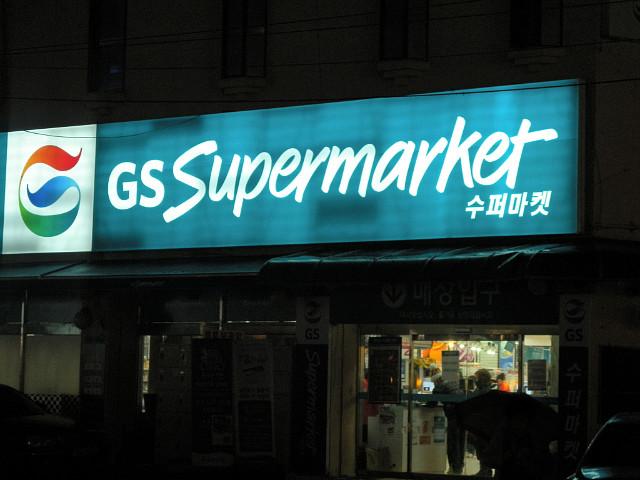 GS 슈퍼마켓