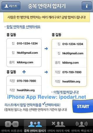 아이폰 연락처백업정리 센스연락처정리