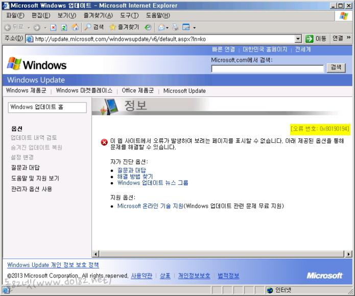 [문제해결] 윈도우 서버 2003(Windows Server 2003) 업데이트 불가 - 오류번호 0x80190194
