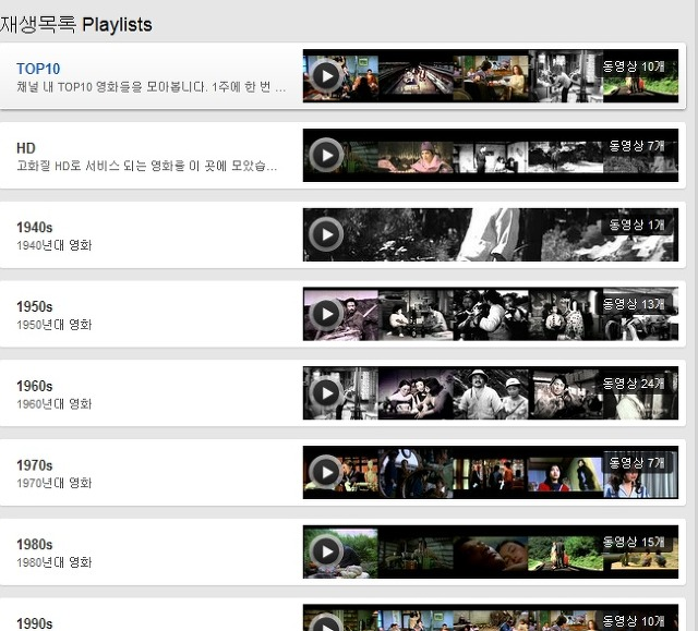 유투브 한국고전영화
