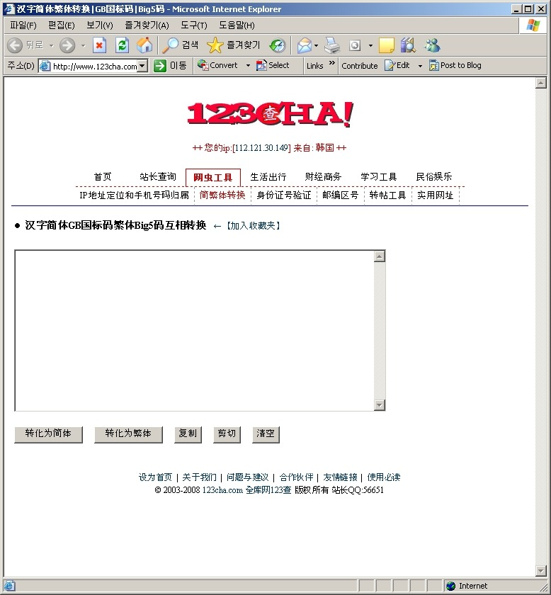 汉字简体GB国标码繁体Big5码互相转换